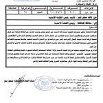 اسرار  بالوثيقة   حزب الإصلاح يستخدم  غطاء الشرعية للتحريض ضد اللواء 35 مدرع وإطلاق هذا الوصف عليه..؟!- (شاهد)