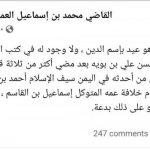 اسرار | بالصورة .. القاضي العمراني: احتفال الغدير بدعة ولاوجود له في كتب السنة النبوية | شاهد