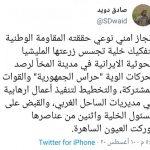 اسرار| إنجاز امني نوعي واستخباراتي .. المقاومة الوطنية تضبط خلية تجسس حوثية في مدينة المخا
